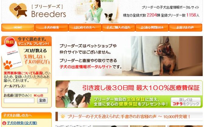 ブリーダーの子犬情報サイト『ブリーダーズ』