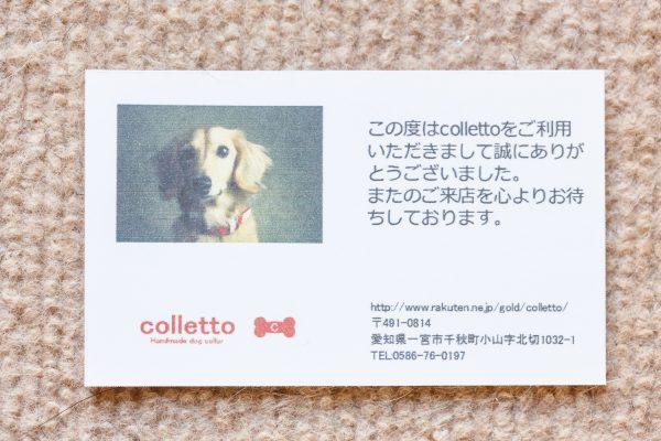 コレットのショップカード