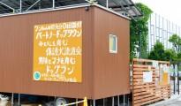 鶴見緑地パートナードッグタウンのドッグラン